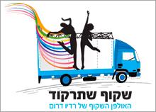 עיצוב לוגו שקוף שתרקוד - האולפן השקוף של רדיו דרום
