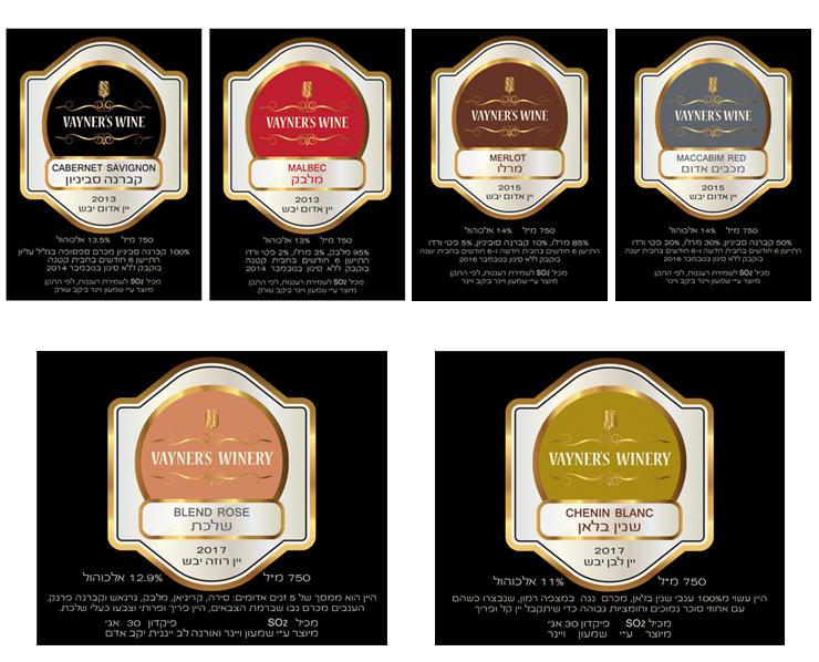 מיתוג סידרת תוויות בקבוקי יין עבור VAYNER'S WINE
