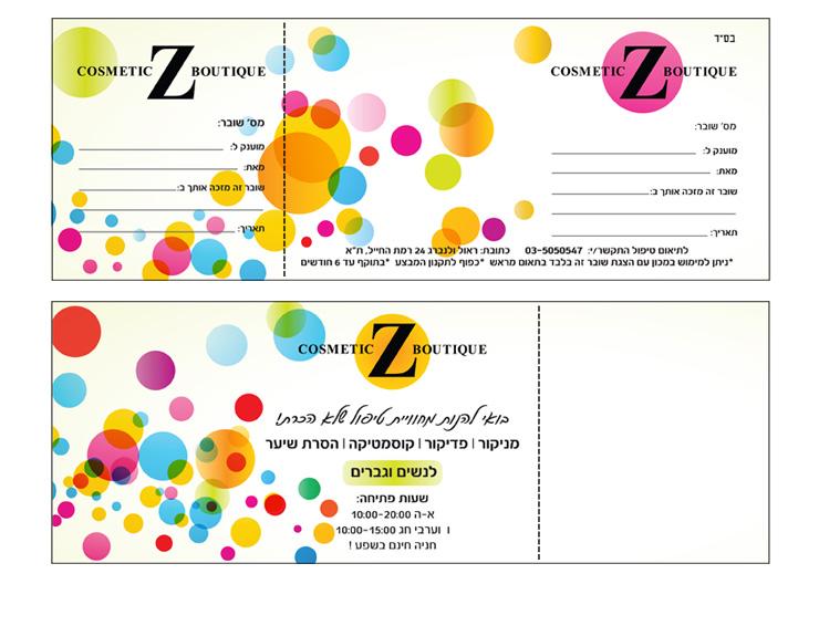עיצוב שוברים למכון קוסמטיקה - COSMETIC Z