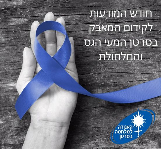 חודש המודעות לסרטן המעי הגס והחלחולת 2021. תמונה באדיבות האגודה למלחמה בסרטן