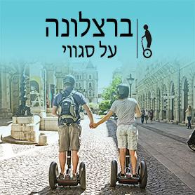 סיור סגווי ברצלונה בעברית