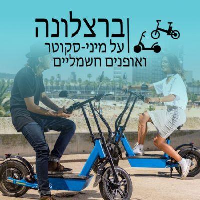 הר היהודים אופניים חשמליים