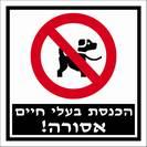 אסורה הכנסת בעלי חיים