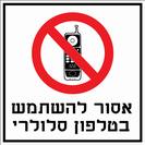 אסור להשתמש בטלפון סלולרי