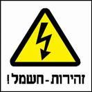 זהירות - חשמל !