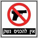 אין להכניס נשק