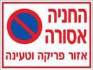 החניה אסורה