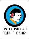 השימוש במגיני אוזניים חובה