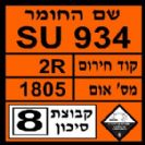 חומרים מסוכנים SU 934