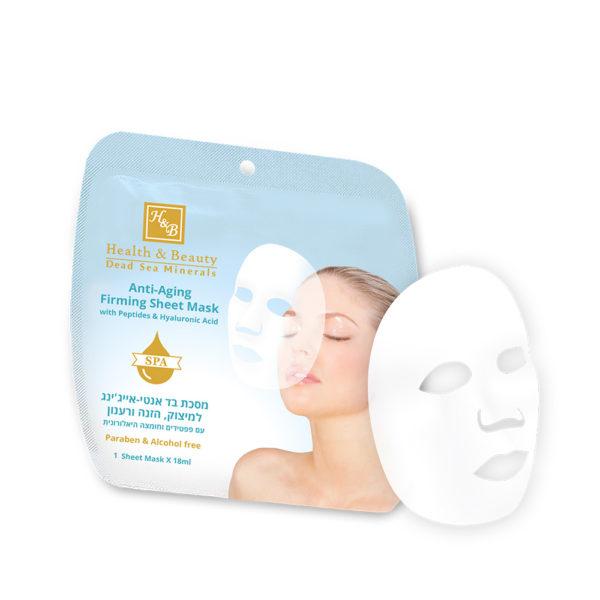 H&B mer morte - Masque tissu anti-âge raffermissant, nourrissant et rafraîchissant enrichi en peptides et acide hyaluronique