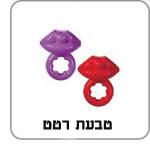 טבעת רטט - חנות סקס