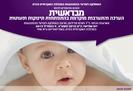מבראשית: הערכה והתערבות מוקדמת בהתפתחות תינוקות ופעוטות