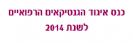 כנס איגוד הגנטיקאים הרפואיים לשנת 2014
