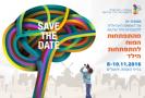 הכנס ה- 21 של העמותה להתפתחות הילד ושיקומו – מהתפתחות המח להתפתחות הילד