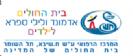קורס ABA (ניתוח התנהגות יישומי) במכון להתפתחות הילד בתל השומר