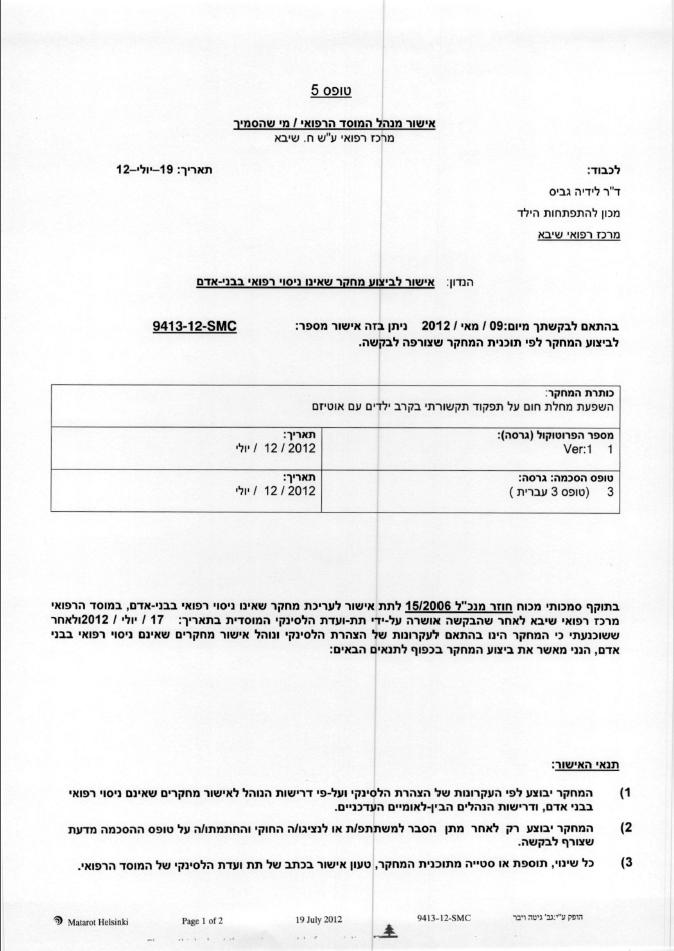 אישור ועדת הלסינקי