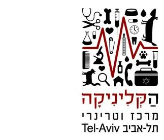 וטרינר בתל אביב, מרפאה וטרינרית בתל אביב