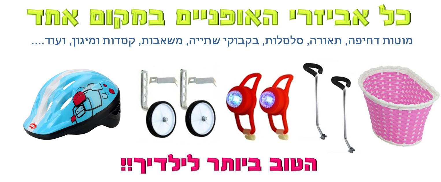 אביזרי אופניים