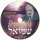 ספר שמואל א' ושמואל ב'