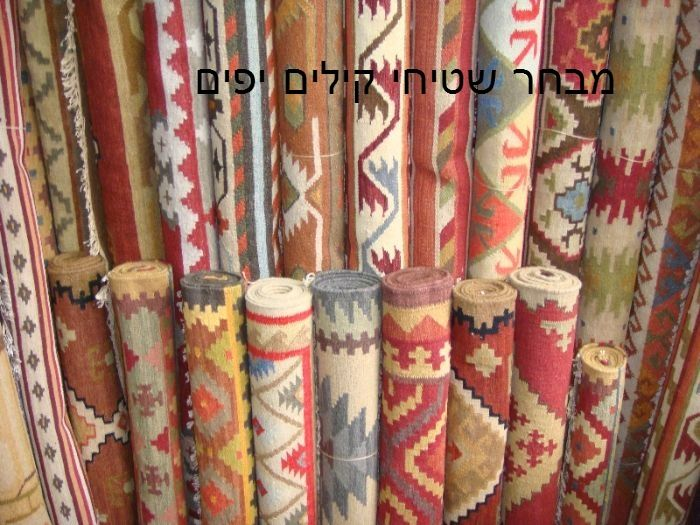 מבחר גדול של שטיחי קילים אתנים