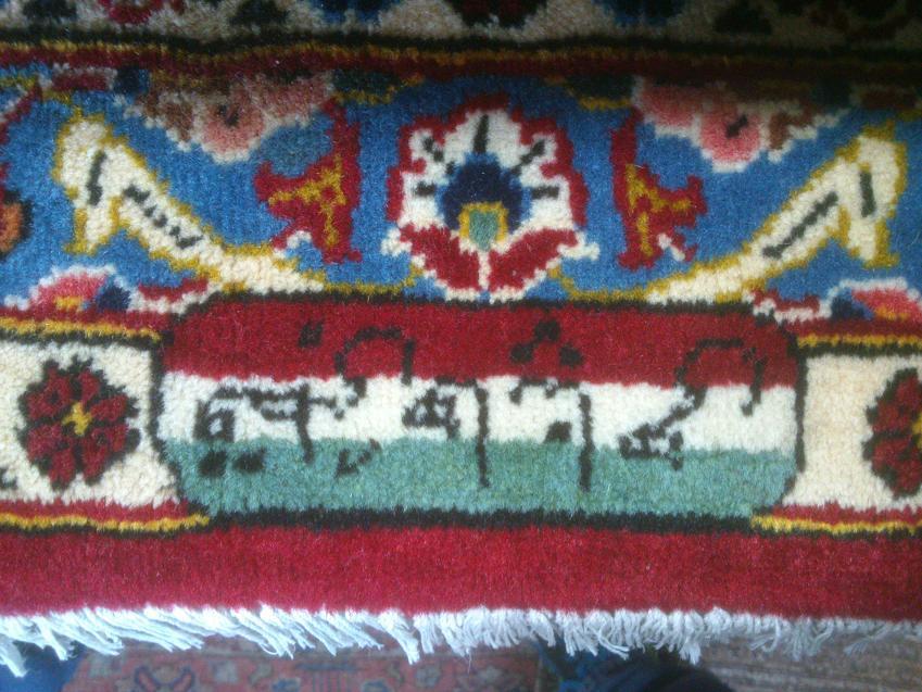 מרקה לשטיח קשאן