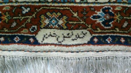 שטיח רומני