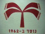 כהן שטיחים נוסד 1962
