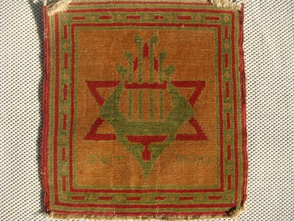 שטיח בצלאל