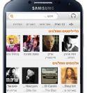 My Beat - שירות מוסיקה סלולרי חדש להאזנה בסטרימינג