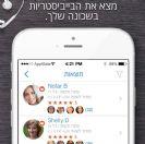 Babysitting-בייביסיטינג-אפליקציה בחינם לחיפוש ומציאת בייביסיטר באזורך