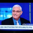 """ערוץ 20: אבי וייס חשף טענות שגויות בכתב החשדות נגד רוה""""מ בתיק 4000"""