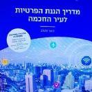 פורסמה מהדורה מחודשת למדריך הגנת הפרטיות לעיר החכמה