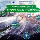 הרשות להגנת הפרטיות: מדריך חדשני על תחבורה חכמה בסביבה דיגיטלית