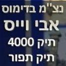 """""""תיק 4000"""" התפור: עדכונים שוטפים לגבי משפט נתניהו שחשוב לך לדעת"""