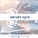 הרשות להגנת הפרטיות: סקירת מקרים שנחקרו ברשות ושחלקם עדיין נחקרים