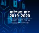 """פורסם דו""""ח פעילות הרשות להגנת הפרטיות לשנים 2019-2020"""