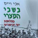 """ריכוז קטעים מספרו של העורך אבי וייס: """"בשבי המצרי במלחמת יום הכיפורים"""""""
