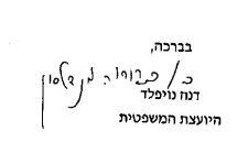 """חתימת עו""""ד ברוריה מנדלסון"""