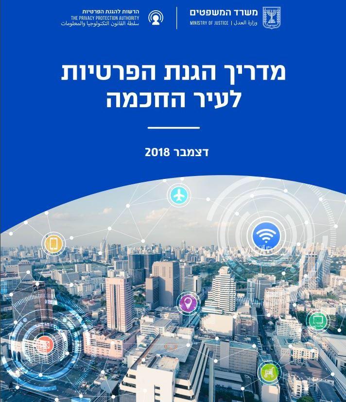 מדריך הגנת פרטיות לעיר חכמה