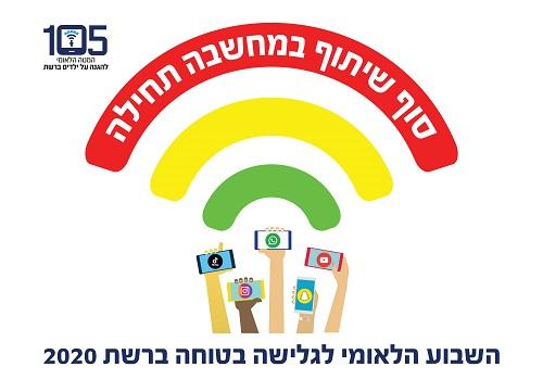 לוגו השבוע הלאומי לגלישה בטוחה 2020