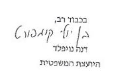 חתימת יולי קומפורט