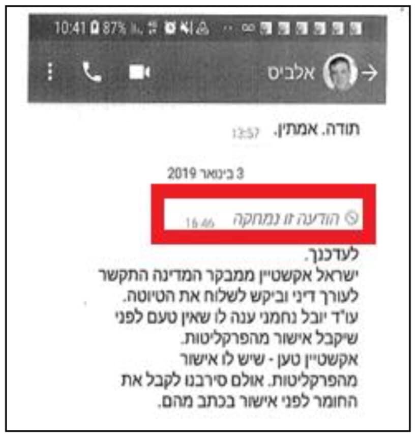 ווטסאפ של שלמה פילבר אלביס