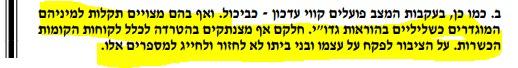 ועדת הרבנים לענייני תקשורת