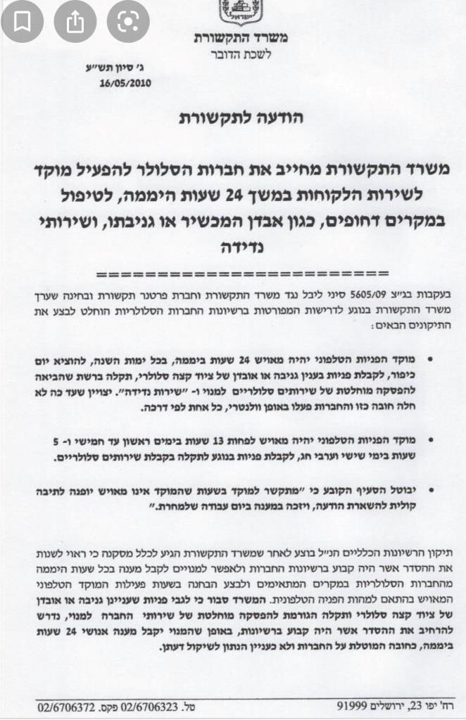 הודעת משרד התקשורת מ-2010
