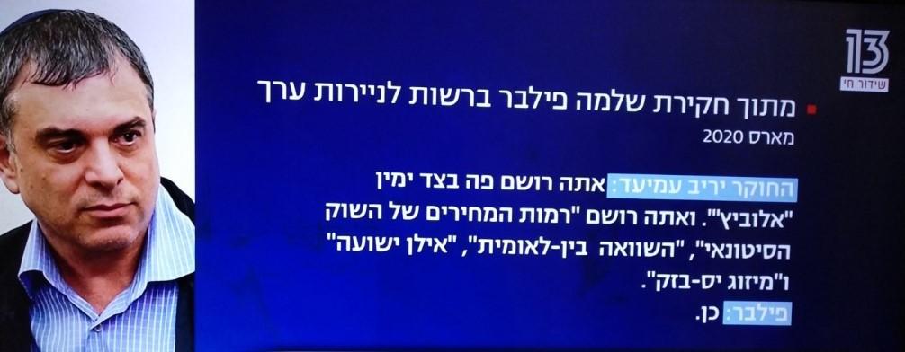 שלמה פילבר בחדשות ערוץ 13