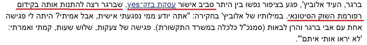 עדות אלוביץ' תנאים למיזוג 1