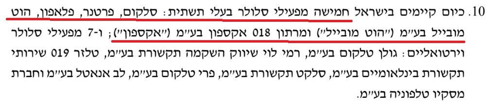 כמה מפעילי סלולר יש בישראל