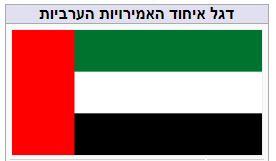 דגל איחוד האמירויות - מתוך ויקיפדיה