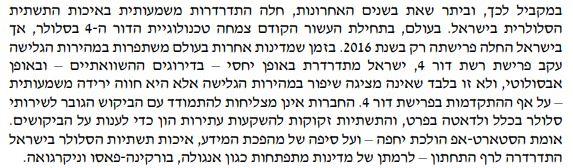 הידרדרות רשות הסלולר בישראל