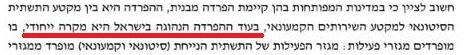 הפרדה המבנית בישראל